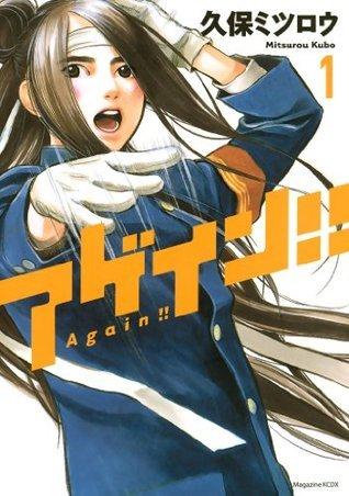 アゲイン!!(1)  by  Mitsuro Kubo