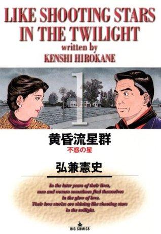 黄昏流星群(1) (ビッグコミックス) 弘兼憲史
