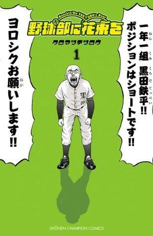 野球部に花束を ~Knockin On YAKYUBUs Door~ 1 (少年チャンピオン・コミックス)  by  クロマツテツロウ