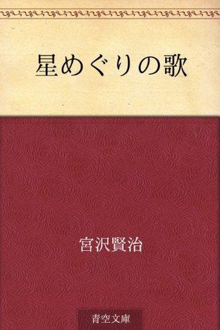 Hoshimeguri no uta Kenji Miyazawa