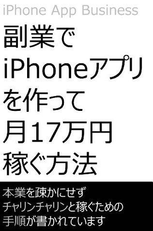 fukugyoude iPhone app wo tsukutte tsukijyuunanamanen kasegu houhou shindou hisashi