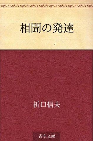 Somon no hattatsu  by  Shinobu Orikuchi