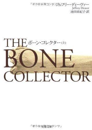 ボーン・コレクター(上)  by  Jeffery Deaver