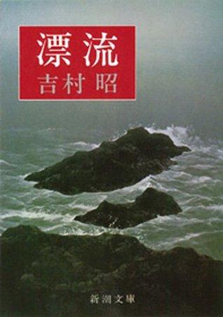 漂流  by  吉村昭