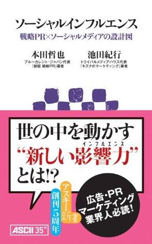 ソーシャルインフルエンス 戦略PR×ソーシャルメディアの設計図 (アスキー新書) 本田 哲也