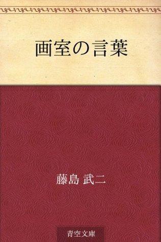 Gashitsu no kotoba  by  Takeji Fujishima