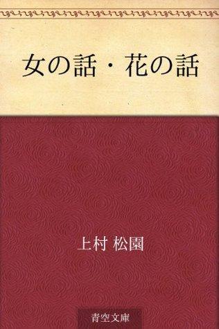 Onna no hanashi hana no hanashi  by  Shōen Uemura