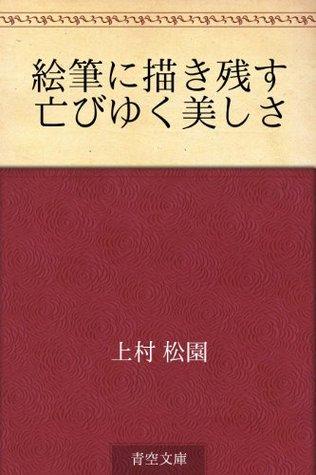 Efude ni kaki nokosu horobiyukuutsukushisa Shōen Uemura