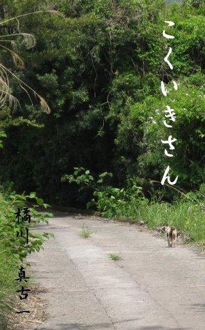 kokuikisan tachikawa magoichi