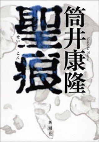 聖痕  by  筒井 康隆