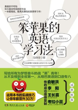笨苹果的英语学习法  by  马晓佳