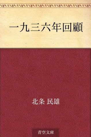 Senkyuhyakusanjurokunen kaiko  by  Tamio Hojo