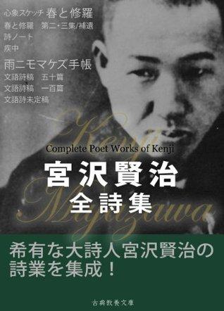 MIyazawaKenjiZenshisyu (NihonNoShijin) (Japanese Edition)  by  Miyazawa Kenji