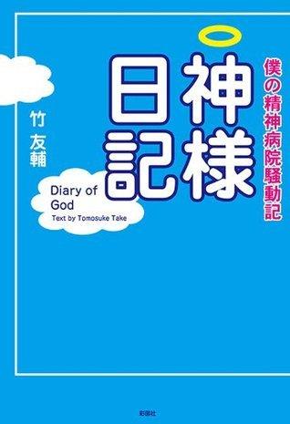 僕の精神病院騒動記 神様日記  by  竹友輔