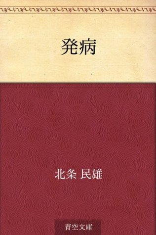 Hatsubyo Tamio Hojo