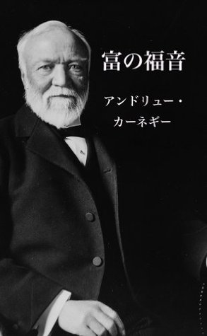 tominofukuin  by  Andrew Carnegie