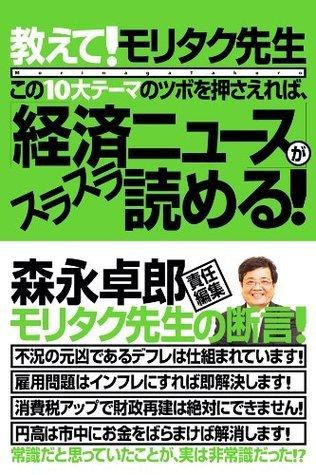この10大テーマのツボを押さえれば、「経済ニュース」がスラスラ読める!  by  森永 卓郎