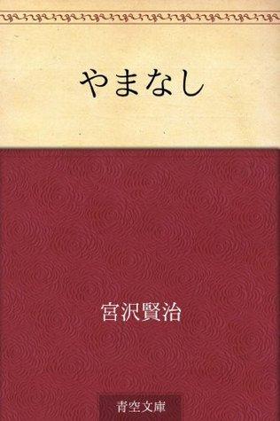 Yamanashi Kenji Miyazawa