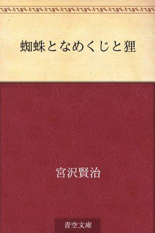 Kumoto namekuji to tanuki  by  Kenji Miyazawa