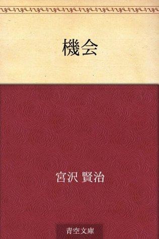 Kikai  by  Kenji Miyazawa
