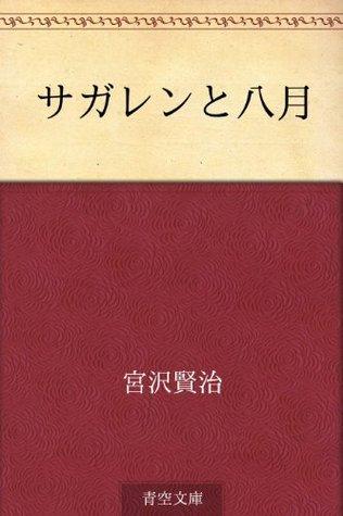 Sagaren to hachigatsu  by  Kenji Miyazawa
