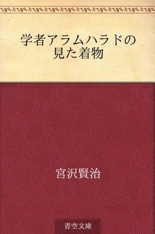 Gakusha Aramuharado no mita kimono  by  Kenji Miyazawa
