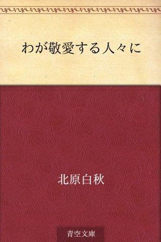 Waga keiaisuru hitobito ni  by  Hakushū Kitahara