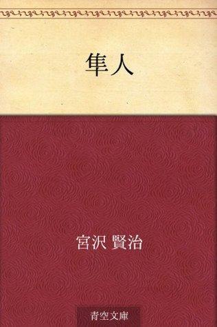 Hayato  by  Kenji Miyazawa
