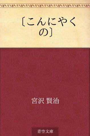 Konnyaku no  by  Kenji Miyazawa