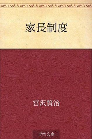 Kacho seido Kenji Miyazawa