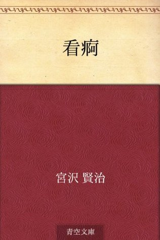 Kana Kenji Miyazawa