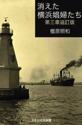 Vanishing Yokohaman Prostitutes Chapter 3 - augmented edition Dambala Tell-kaz