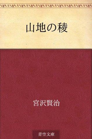 Sanchi no ryo Kenji Miyazawa