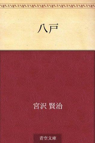 Hachinohe Kenji Miyazawa