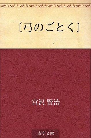 Yumi no gotoku Kenji Miyazawa