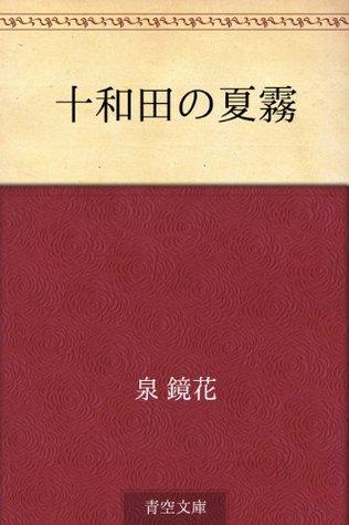 Towada no natsugiri Kyōka Izumi