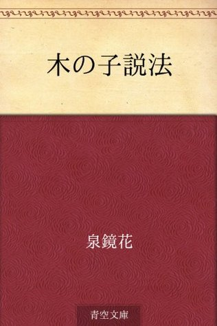 Ki no ko seppo  by  Kyōka Izumi