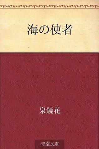 Umi no shisha Kyōka Izumi