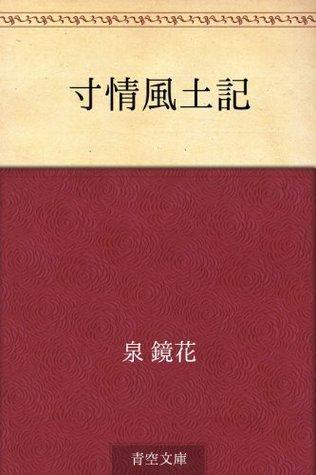 Sunjo fudoki  by  Kyōka Izumi