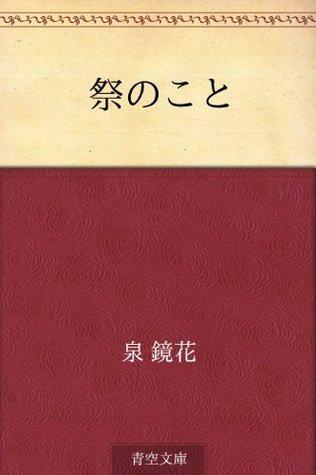 Matsuri no koto Kyōka Izumi