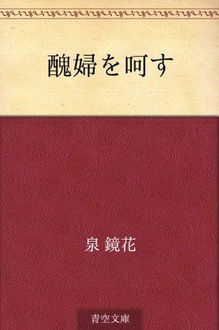 Shufu o kasu  by  Kyōka Izumi