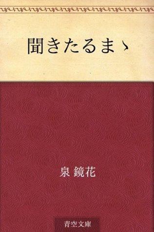 Kikitaru mama  by  Kyōka Izumi