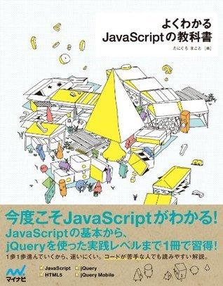 よくわかるJavaScriptの教科書 (教科書シリーズ) たにぐち まこと