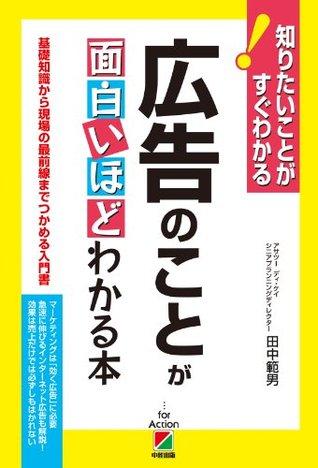 広告のことが面白いほどわかる本 (中経出版)  by  田中 範男