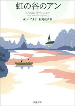 虹の谷のアン_赤毛のアン・シリーズ9_  by  モンゴメリ