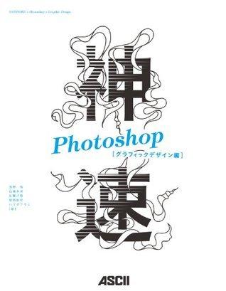 神速Photoshop [グラフィックデザイン編]  by  浅野 桜