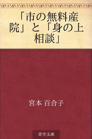 Shi no muryo sanin to mi no ue sodan  by  Yuriko Miyamoto