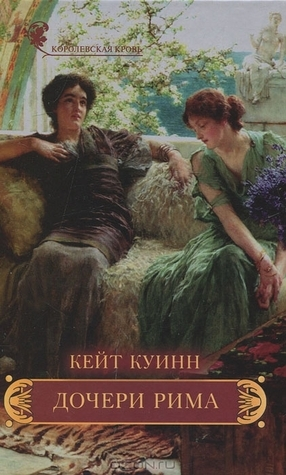 Дочери Рима (The Empress of Rome, #2)  by  Kate Quinn