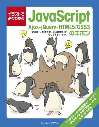 イラストでよくわかるJavaScript Ajax・jQuery・HTML5/CSS3のキホン  by  安藤 建一
