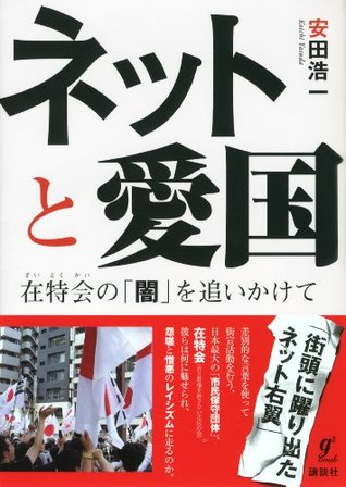 ネットと愛国 在特会の「闇」を追いかけて (g2book) (Japanese Edition) 安田浩一